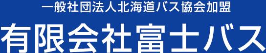 北海道札幌ニセコ留寿都新千歳空港登別のバスなら喜茂別の富士バスへ