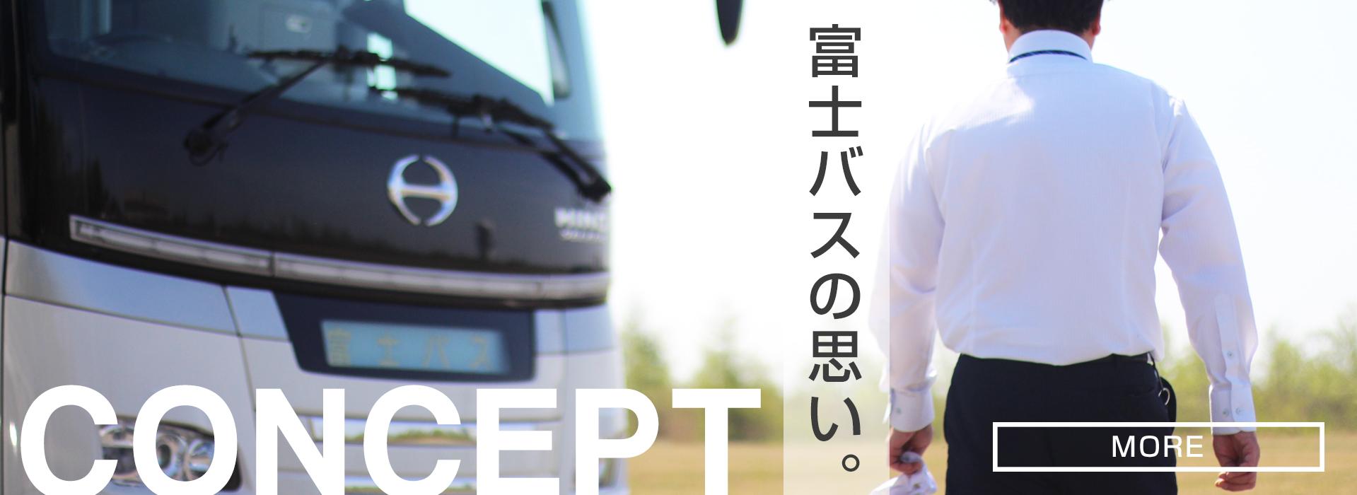 北海道・札幌・ニセコ・留寿都・新千歳空港・登別の貸切バス・観光バス・送迎なら富士バス